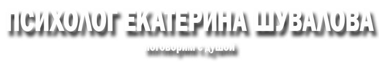 Психолог Екатерина Шувалова
